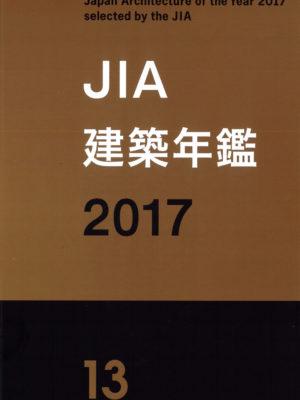 JIA建築年鑑2017